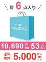 【送料無料】【マタニティインナー福袋】[ 夏福袋 ]インナーSummer Bag サイズが選べる6点セット【エンジェリーベの福…
