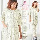 【授乳口付】花柄プリント パジャマ 上下セット マタニティパジャマ 妊婦 授乳服 前開き 五分袖 ロング丈 ルームウェア 部屋着
