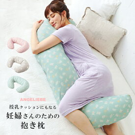 接触冷感 授乳クッションにもなる妊婦さんのための抱き枕 マタニティ うつぶせ シムス位 シムス