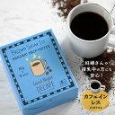 オーガニックカフェインレスコーヒー グッドナイト ドリップ妊娠 妊婦 カフェインレス デカフェ マタニティ ドリップ…