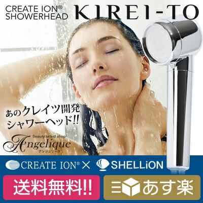 【送料無料 あす楽】クレイツイオン シャワーヘッド きれいと KIRET-TO CISWH-X01S | クレイツ シャワーヘッド マイクロバブル マイナスイオン 遠赤外線 塩素除去 節水 キレート 浄水 ナノバブル