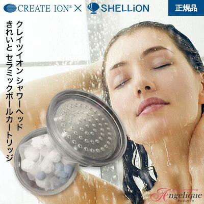 【あす楽】クレイツイオン シャワーヘッド きれいと KIRET-TO セラミックボール CISWH-XF03 | クレイツ シャワーヘッド マイクロバブル マイナスイオン 遠赤外線 塩素除去 節水 キレート 浄水 フィルター カートリッジ セラミックボール