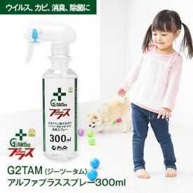 【あす楽】G2TAM(ジーツータム)アルファプラススプレー300ml | ウィルス対策 除菌スプレー ノロキラー 抗菌 消毒 消毒液 消臭剤 カビ ウイルス ウィルス
