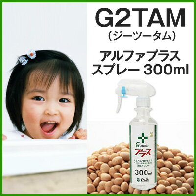 【あす楽】G2TAM(ジーツータム)アルファプラススプレー300ml | ノロウィルス ノロウイルス対策 除菌スプレー ノロキラー 風邪予防 インフルエンザ対策 抗菌 消毒 消毒液 消臭剤 カビ ウイルス ウィルス