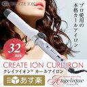 クレイツ イオンカールアイロン 32mm J72010|ヘアーアイロン ヘアアイロン カールアイロン ウェーブ コテ 巻き髪 ウェーブアイロン ヘアコテ イオン ヘア アイロン カール create