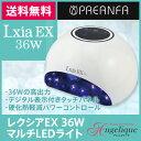 【プリジェル】レクシアEX 36W マルチLEDライト 送料無料!(×メール便不可)(美容/コスメ/ネイル/ジェルネイル/)::