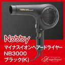 【Nobby(ノビー)】マイナスイオンヘアドライヤー NB3000 ブラック:(×メール便不可)|家電 美容 マイナスイオン ドライヤー マイナスイオンドライヤー ヘアードライヤー イオンドライヤー