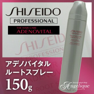 The hair care adenovital root spray 150 g (pharmaceutical products): (x not available) (Shiseido / adenovital/scalp / beauty / cosmetics/hair/scalp care / scalp care / thinning/UV care / volume up spray / spray / volume)