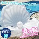 浮き輪 浮輪 うきわ 大人 子供 フロート 貝殻 一人 二人 マーメイド 真珠 ビーチボール 空気入れ付き 170cm 大きい 特…