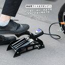 フットポンプ 空気入れ エアポンプ 自転車用 足踏み式 米式/フランス式バルブ適応 ダブルシリンダー ツインシリンダー…