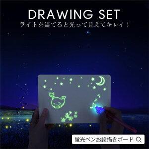 お絵描きボード お絵描きセット 光るペン 発光ペン 発光 蓄光 蓄光ペン 光るインク 光るお絵描きセット 光るお絵描き 選べる全2サイズ A4サイズ A5サイズ 繰り返し書ける お家時間 プレゼン