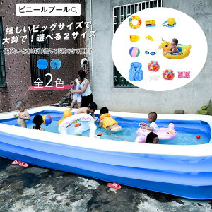 QD ビニールプール プール ビッグサイズ ワイヤレス ポンプ式 家庭用プール 家庭用 プール 水遊び 大型プール 排水弁 お庭 エアーポンプ プール 家庭用プール 家庭用 ベランダ 水遊び 電動 手