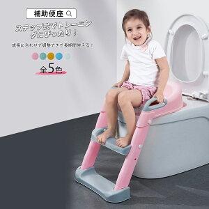 補助便座 踏み台 補助便座 折りたたみ ステップ 子供 トイレ 子供用トイレ キッズ用トイレ 階段式 トイレトレーニング 踏み台 子供 折りたたみ はしご ステップ式 トイレはしご トイレ用は