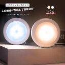人感センサーライト LED 自動点灯 電球色 白色 LEDライト センサーライト 照明 電気 電球色 玄関 人感 自動点灯 足元…