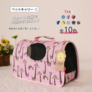 ペットキャリー バッグ Mサイズ 全10色 サイドメッシュ ロールアップ 通気性の良い ペット バック 軽くて持ち運びラクラク キャリーケース 病院 お散歩 旅行 犬 猫 うさぎ キャリーバッグ カ