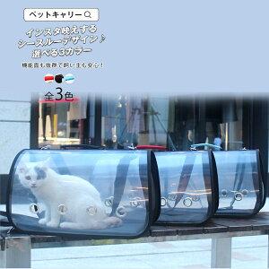 ペットキャリー バッグ Mサイズ 全3色 シースルー サイドメッシュ 通気性の良い ペット バック 軽くて持ち運びラクラク キャリーケース 病院 お散歩 旅行 犬 猫 うさぎ キャリーバッグ カゴ