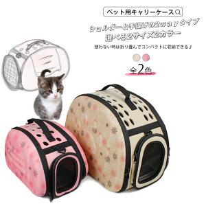 ペット用キャリーバッグ ペットバッグ 折り畳み 小型犬 ボストンバッグ ショルダーバッグ お出かけ 持ち運び 猫 ペット用品 肩掛け 2カラー 2サイズ 通気性 コンパクト ドッグバッグ メッシ