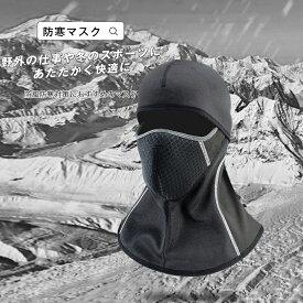 フェイスマスク 防寒 防寒マスク ネックウォーマー バイク スノボ スキー メンズ スポーツ 野外作業 雪山 極寒 防風 フリース 通気性 マスクポケット付 かっこいい 男性 あたたかさキープ 防水加工 防風素材 ほつれ防止 息苦しくない メール便y