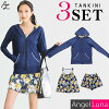 Flare short pants bottom one model floral design plain fabric sea pool 2019 new work home delivery RSL where entering swimsuit Lady's tank top bikini rush guard tempura lower three points set non wire pat navy warm color system M L figure cover is pretty