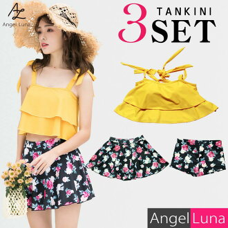 Frill plain fabric sea pool 2019 new work y where entering pat yellow black black M L figure cover floral design with swimsuit Lady's separate tank top bikini flared skirt boxer underwear top and bottom three points set flare tank top bikini wire with is