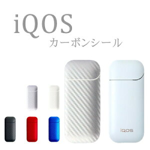 ●NEW● iQOS アイコス携帯灰皿 【あす楽対応】 iQOSをクールに着せ替え。iQOSカーボンシール ボディ 上ブタ セパレート スタイリッシュ 5カラー[ac-z-0249]アイコスケース アイコスカバー
