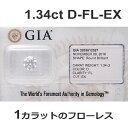 【フローレス】ダイヤモンドルース1.34ct D-FL-3EX(GIA鑑定書付)