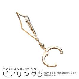 ピアスみたいなイヤリングK18ピアリング揺れるダイヤマーク