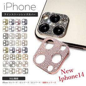 iPhone 12 11 Pro Max Mini カメラ レンズカバー ラインストーン フィルム 全面保護 スマホアクセ デコレーション かわいい おしゃれ 飾り 傷予防 アイフォン カメラレンズ保護 送料無料