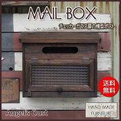 ポスト横型木製ひのきダークブラウンアイアンつまみフランス製チェッカーガラス扉フラットタイプ郵便受けMAILBOX