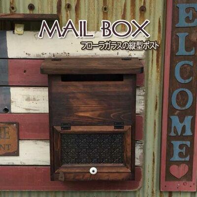 ポスト縦型木製ひのきダークブラウンフローラガラス扉角2封筒対応スクエア型フラット開閉タイプ角型ポスト郵便受けMAILBOX