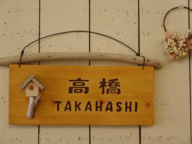 天然石入り(水晶)流木ツリーハウス&流木つき ひのきの木製ネームプレート 表札 よみがな入り 受注製作 送料無料
