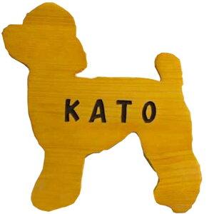 ネームプレート トイプードル 犬型プレート 文字こげ茶色 木製 ひのき ハンドメイド オーダーメイド 1473665