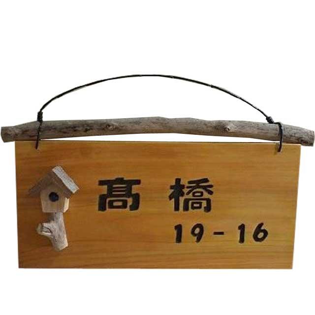 天然石入り(ラピスラズリ)流木ツリーハウス&流木つき ひのきの木製ネームプレート 表札 漢字 番地入り 受注製作 送料無料