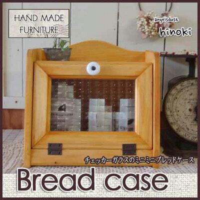 ブレッドケース木製ひのきアンティーク調家具チェッカーガラス扉ミニミニサイズ25×17×22cmナチュラル