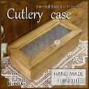 カトラリーケース 木製ひのき フローラガラス アクセサリーケース 木製小物入れ 30.5×13.5×10cm(アンティークブラウン)受注製作