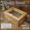 ジュエリーケース 木製ひのき フローラガラス蓋 ちいさな小物入れ 17×12×7cm アクセサリーボックス 白い陶器の取っ手 アンティークブ…