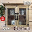 キャビネットシェルフ 木製ひのき アイアン フランス製チェッカーガラス扉 45×17×37cm フラットタイプ アンティークブラウン 受注製作