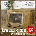 ブレッドボックス ブレッドケース 収納ケース パンケース 調味料ラック ミディアムサイズ 国産ひのき 木製 30×21×26センチ フランス…