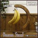 バナナスタンド 木製 ひのき バナナホルダー アンティークブラウン 受注製作