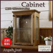キャビネット木製ひのきアンティークブラウン透明ガラス扉側面フローラガラスミニキャビネット透明ガラス棚