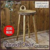 ラウンドチェア木製ひのき丸椅子アンティークブラウン持ち手付き丸スツールSTOOL直径25cm×44cmカウンターチェア