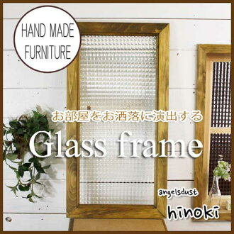 Glass frame wooden Cypress Checker glass made in France 35 x 68 cm orders made by Nordic (antique Brown)