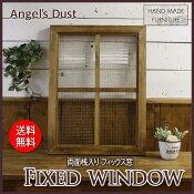 FIX窓木製ひのきアンティークブラウンフランス製チェッカーガラス両面仕様桟入り45×60cm・厚み3.5cm北欧