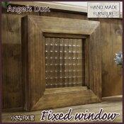 FIX窓木製ひのきアンティークブラウンフランス製チェッカーガラス両面仕様20×20cm・厚み3.5cm北欧