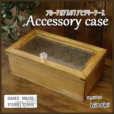 アクセサリーケース木製ひのきフローラガラス小物入れ28×16×10cmジュエリーボックスアンティークブラウン