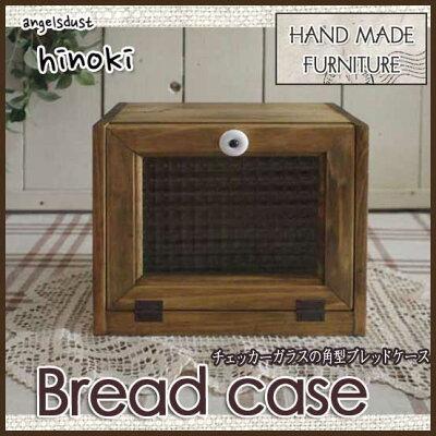 ブレッドケース木製ひのきアンティーク調家具チェッカーガラス扉角型25×17×21cmアンティークブラウン