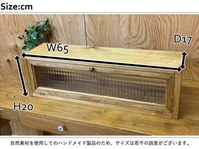キャビネットチェッカーガラスアンティークブラウン65x17x20cm真鍮つまみ横型木製ひのきハンドメイドオーダーメイド