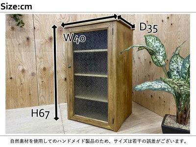 キャビネットアンティークブラウンw40d35h67cmフローラガラス扉可動棚真鍮取手チェスト木製ひのきハンドメイドオーダーメイド