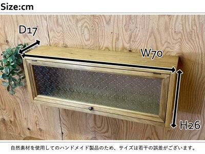 横型キャビネットフラップアップ扉w70d17h26cmアンティークブラウンフローラガラス木製ひのきハンドメイドオーダーメイド