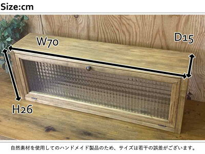 横型キャビネットチェッカーガラスアンティークブラウンw70d15h26cm真鍮つまみニッチ用木製ひのきハンドメイドオーダーメイド